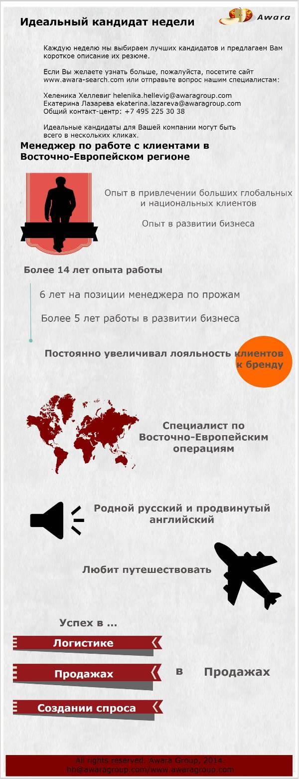 KAM in Eastern Europe RUS-min