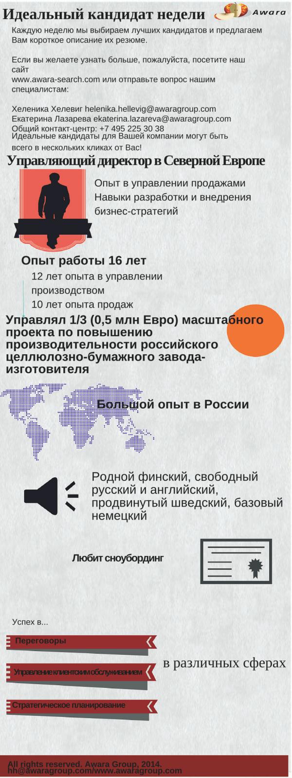 upravlyayuschy_direktor_v_Severnoy_Evrope-min